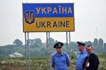 Дорожный знак, обозначающий территорию Украинского государства