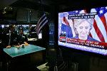 Трейдеры биржи NYSE следят за выступлением Хиллари Клинтон