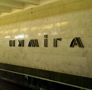 Станция метро Немига в Минске