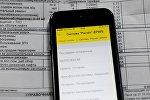 Оплата жировки через мобильный интернет-банкинг