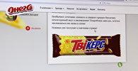 Шоколадный батончик производства Онега