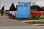 Визит в Минск главы правительства Словакии Роберта Фицо