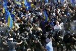 Беспорядки у здания Верховной Рады в Киеве