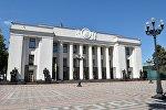 Здание Верховной рады Украины в Киеве, архивное фото