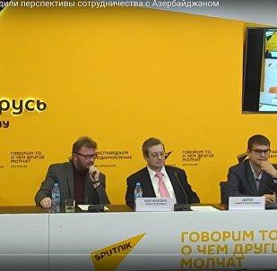Эксперты в Минске обсудили перспективы сотрудничества с Азербайджаном
