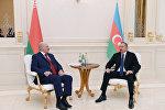 Встреча президента Азербайджана Ильхама Алиева и президента Республики Беларусь Александра Лукашенко