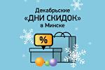 Дни скидок: декабрьские распродажи в Минске