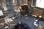 Сгоревшая комната