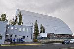 Арка, которой накрыли четвертый энергоблок Чернобыльской атомной станции