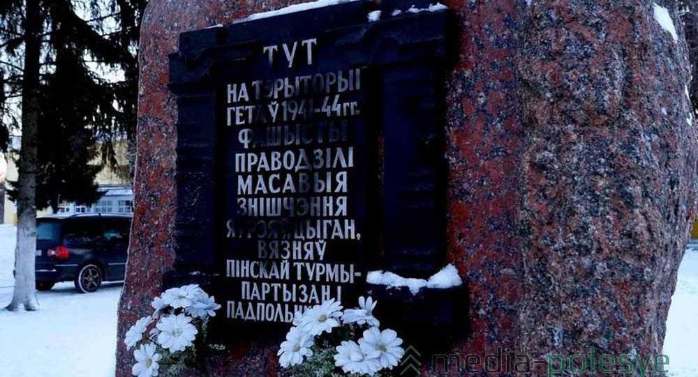 Памятник в Пинске