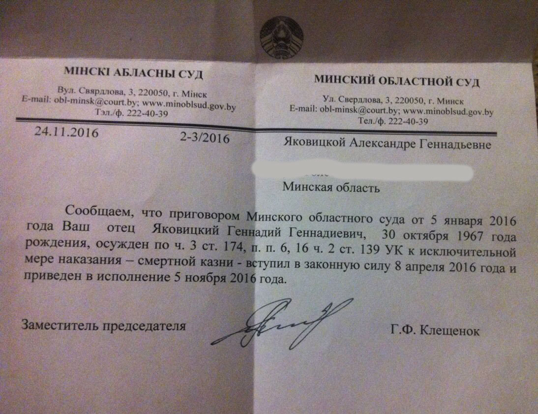 Документ из Минского областного суда, подтверждающий факт расстрела приговоренного к смертной казни