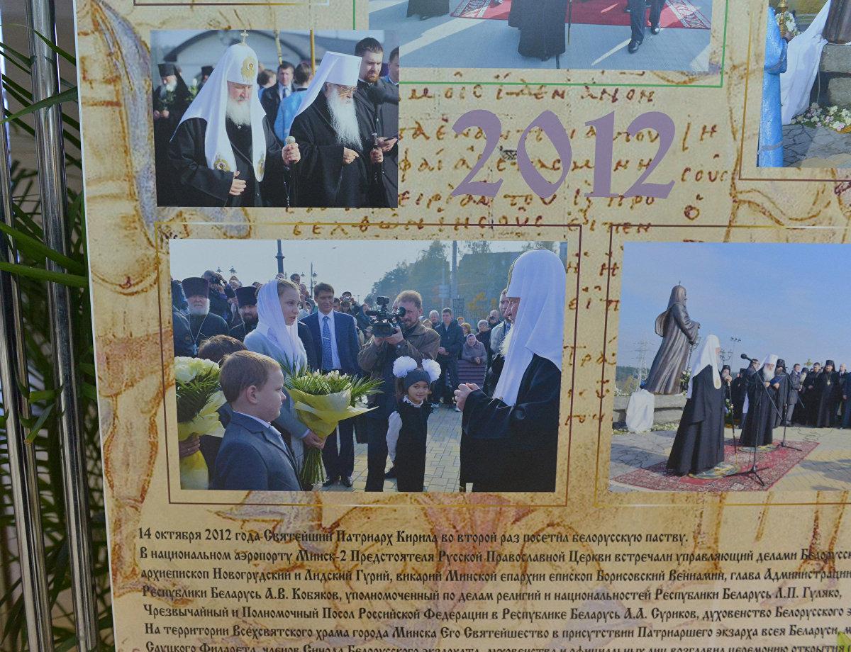 Фотовыставка, приуроченная к 70-летию Патриарха всея Руси Кирилла