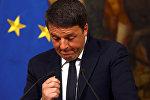 Премьер-министр Италии Маттео Ренци заявил об уходе в отставку по итогам конституционного референдума