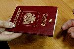 Заграничный паспорт гражданина РФ, архивное фото