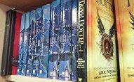 Книги о Гарри Поттере, архивное фото