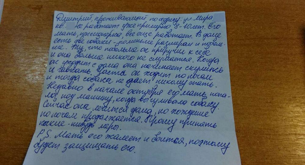 Милиция опубликовала анонимки, которые белорусы пишут друг надруга