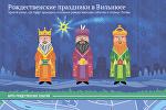 Инфографика на sputnik.by: Рождественские праздники в Вильнюсе