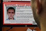 Объявление об исчезновении Вадима Мелихова в Минске