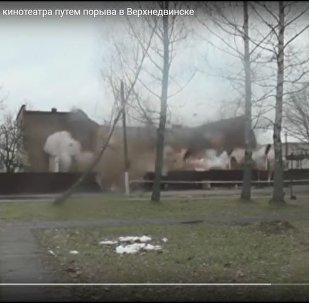 Снос аварийного здания кинотеатра путем порыва в Верхнедвинске