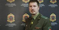 Официальный представитель Госпогранкомитета Беларуси Антон Бычковский
