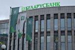 Отделение Беларусбанка