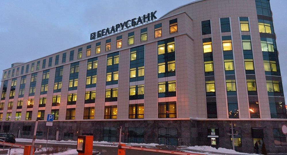Отделение Беларусбанк