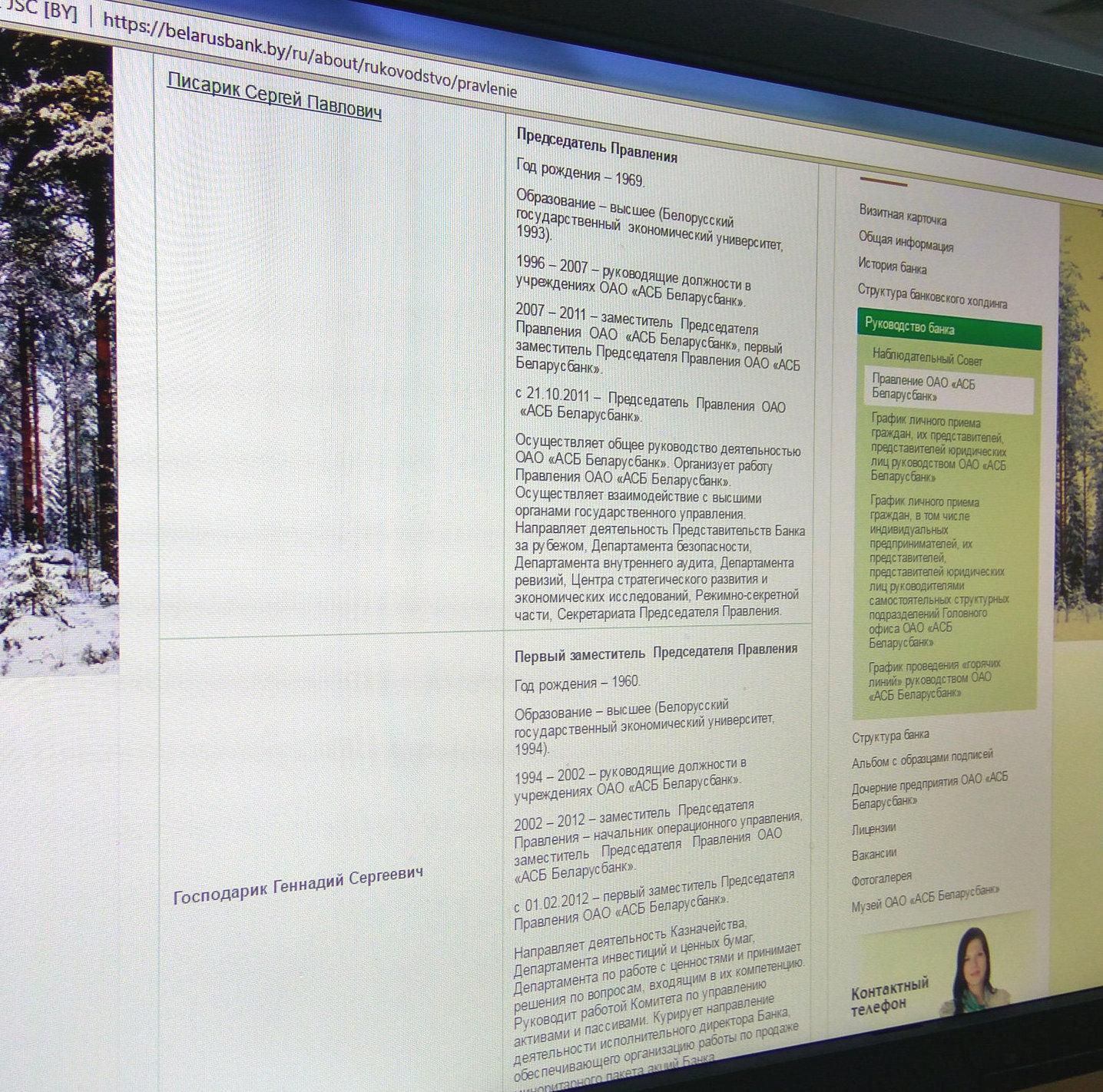 Так выглядит страница сайта Беларусбанка с правлением 15 декабря