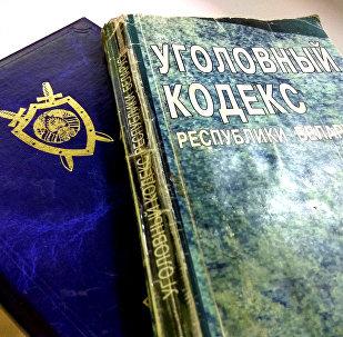 Уголовный кодекс, архивное фото