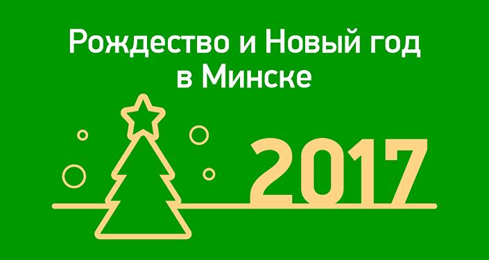 Инфографика на sputnik.by: Рождество и Новый 2017 год в Минске