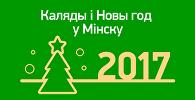 Калядныя і навагоднія святы ў Мінску