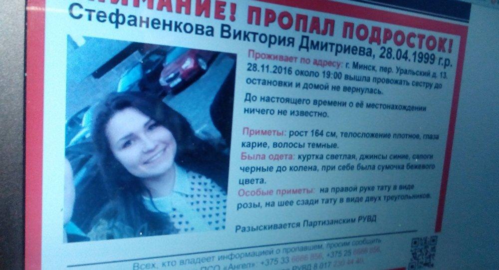 17-летняя девушка пропала вМинске— Розыск