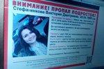 В Минске разыскивают девушку-подростка