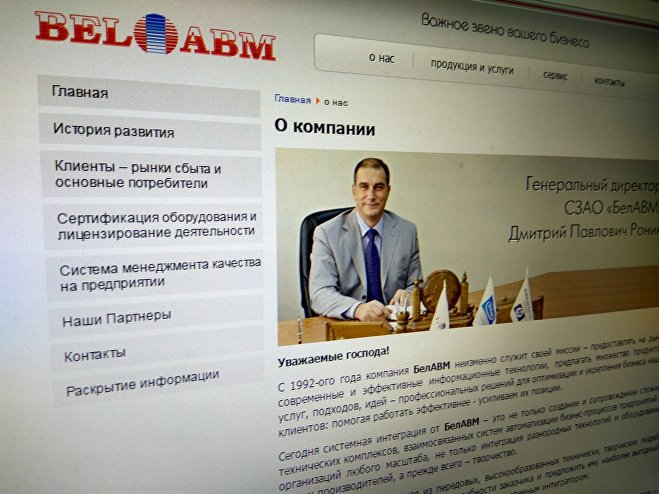 Страница сайта СЗАО БелАВМ
