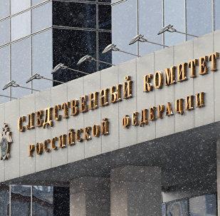 Будынак Следчага камітэта РФ