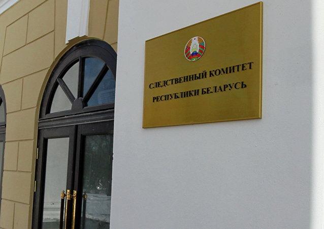 Вход в здание Следственного комитета Беларуси