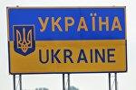 Дорожный знак, обозначающий территорию Украинского государства, архивное фото