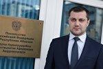 Пресс-атташе Посольства РФ в Абхазии Турал Джавадов