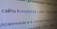 Паведамленне на сайце komplat.by
