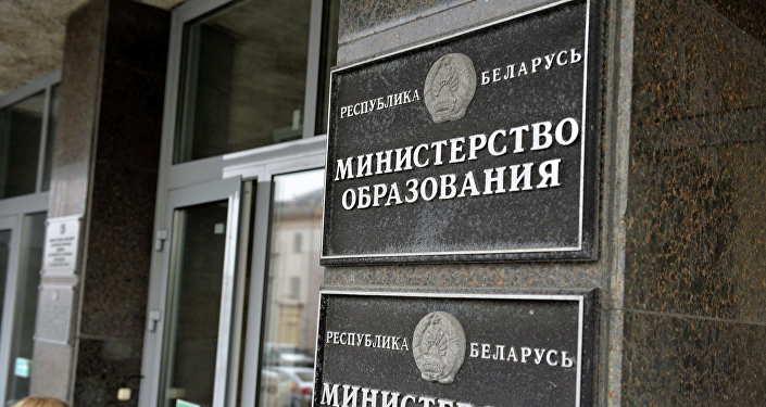 Министерство образования Беларуси