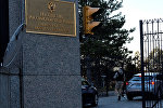 Посольство России на Висконсин авеню в Вашингтоне
