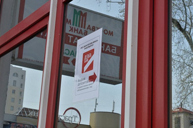 Отделение банка Москва-Минск