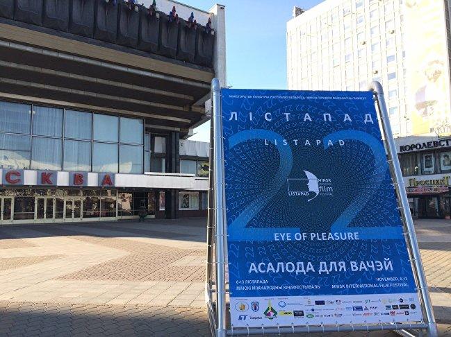 Афиша 22-го ММКФ Лiстапад возле кинотеатра Москва в Минске