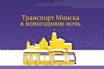 Транспорт Минска в Новогоднюю ночь 2017 - инфографика на sputnik.by