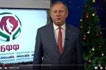 Поздравление председателя АБФФ Сергей Румаса с Новым годом