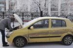 Попытка завести автомобиль в мороз, архивное фото