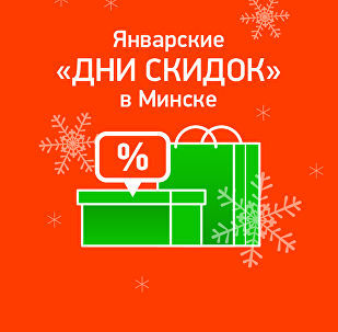 Январские Дни скидок в Минске - инфографика на sputnik.by
