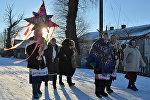 Жители деревни Погост в Гомельской области на колядных гуляньях