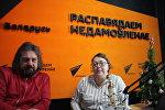 Ведущий радио Sputnik Беларусь Александр Кривошеев и корреспондент агентства Sputnik Беларусь Елена Ольшанская