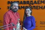 Ведущие радио Sputnik Беларусь Александр Кривошеев и Светлана Владимирова