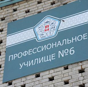 Вывеска на стене общежития профессионально-технического училища